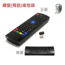 2.4G 飛鼠鍵盤遙控器